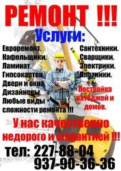 Ремонт!! РЕМОНО СТРОИТЕЛЬНАЯ ФИРМА ГУЛИ ШАХР.